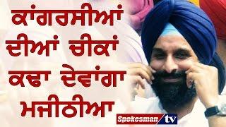 Bikramjit Majithia accuses Capt Amarinder Singh's govt for the harassment of a Sikh boy by police