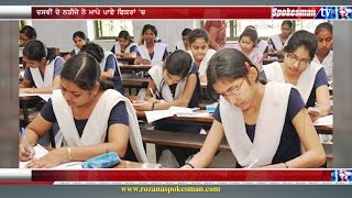 PSEB Class 10 Results: Education Minister worries about the low percentage