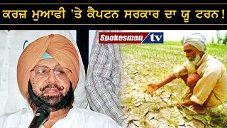 Capt Amarinder Singh govt misguided the farmers regarding the farm waiver loans