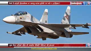 Search for IAF Sukhoi-30 aircraft, the aircraft still goes missing near China Border