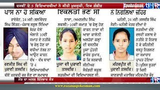 5 Students of  class 10th committed suicide due to poor result-Vidyarthi-Khudkhushi