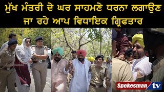 AAP MLAs detained while protesting outside CM House