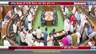 Kapil Mishra beaten up in Delhi assembly by AAP MLAs
