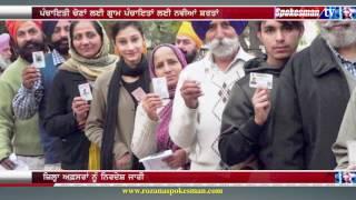 Tript Inder Singh Bajwa directs the Panchayat officers regarding Panchayat polls