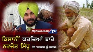 Navjot Singh Sidhu advises Punjab Govt on Farmer's debt
