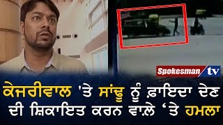Complainant against Kejriwal attacked in Delhi