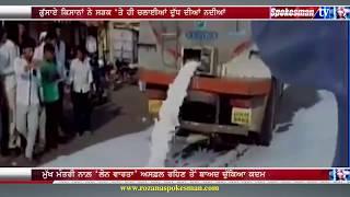 Farmers throw away milk on road, demanding justice