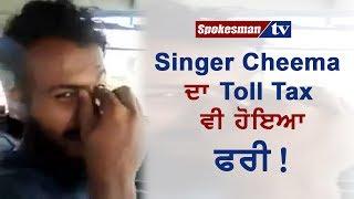 Social Media Singer Cheema ਦਾ Toll Tax ਹੋੲਿਅਾ ਫਰੀ!