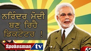Five reasons: Why Narendra Modi is a dictator!