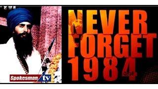 Never Forget 1984 : ਨਾ ਭੁੱਲਣਯੋਗ ਦਿਨ 6 ਜੂਨ 1984