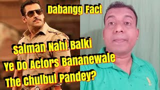 Not Salman Khan But These Two Actors Were 1st Choice For Dabangg Movie