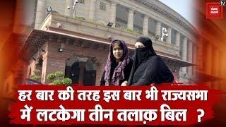 हर बार की तरह इस बार भी Rajya Sabha में लटकेगा तीन तलाक़ बिल (triple talaq Bill) | Punjab Kesari TV