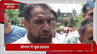 श्रीनगर में भूख हड़ताल पर मेडिकल कर्मचारी, इतने दिन नहीं हो पाएगा इलाज