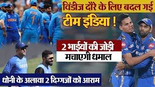 विंडीज दौरे के लिए टीम इंडिया का ऐलान, जानें किन खिलाड़ियों को मिली जगह?