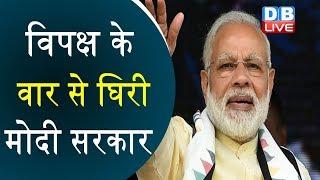 विपक्ष के वार से घिरी Modi सरकार | RTI एक्ट में संशोधन को लेकर बवाल |#DBLIVE