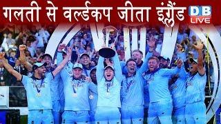 क्रिकेट Kumar Dharmasena का बड़ा खुलासा | गलती से World Cup जीता इंग्लैंड |#DBLIVE