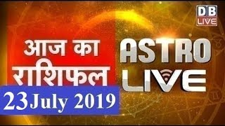 Aaj ka rashifal । 23 july 2019 । आज का राशिफल । daily rashifal । dainik rashifal ।#AstroLive