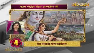 Bhakti Top 10 || 22 July 2019 || Dharm And Adhyatma News ||
