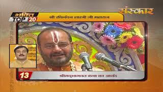 Bhakti Top 20 || 23 July 2019 || Dharm And Adhyatma News || Sanskar