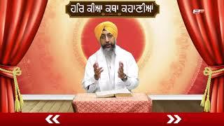 ਹਰਿ ਕੀਆ ਕਥਾ ਕਹਾਣੀਆਂ । Episode - 68 | Dainik Savera |