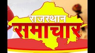 DPK NEWS - राजस्थान समाचार || आज की ताजा खबरे ||22 .07.2019 पार्ट - 1st