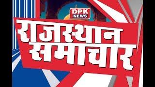 DPK NEWS - राजस्थान समाचार || आज की ताजा खबरे ||22 .07.2019 पार्ट - 2