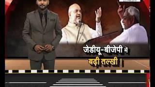 क्या फिर टूटेगा BJP-JDU का याराना ?