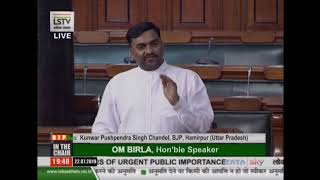 Kunwar Pushpendra Singh Chandel raising 'Matters of Urgent Public Importance' in Lok Sabha