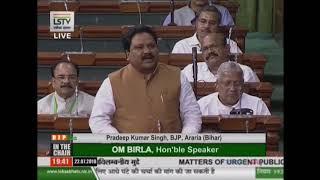 Shri Pradeep Kumar Singh raising 'Matters of Urgent Public Importance' in Lok Sabha