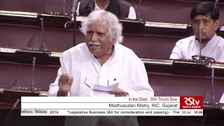 Madhusudan Mistry's Remarks | The Protection of Human Rights Amendment Bill, 2019