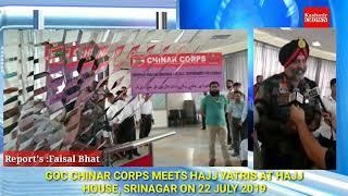 GOC CHINAR CORPS MEETS HAJJ YATRIS AT HAJJ HOUSE, SRINAGAR ON 22 JULY 2019