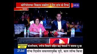 Jaipur Dance Season 4 | Saroj Khan | Vikas Saxena