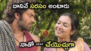 దానినే సరసం అంటారు నాతో **** చేయొచ్చుగా   - Latest Telugu Movie Scenes