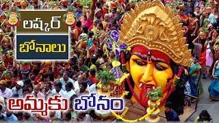 Lashkar Bonalu 2019   Ujjayini Mahankali Bonalu Celebrations   Bhavani HD Movies  