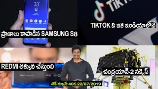 Tech news in telugu 405 :Instagram,chandrayaan 2 ,samsung S8 saves lives,k20 price cut,sony,vivo