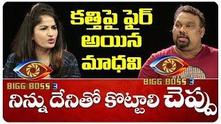 Actress Madhavi Latha Counters to Kathi Mahesh Comments | Star Maa Bigg Boss Telugu 3 |Top Telugu TV