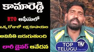 Lorry Dirver Request To CM KCR About RTO Illegal Money Collection |  Telangana News | Top Telugu TV
