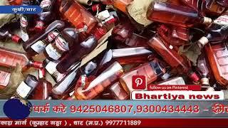 धार जिले के कुक्षी क्षेत्र में 25 लाख की अवैध शराब सहित आयशर वाहन जप्त।  #bn #bhartiyanews