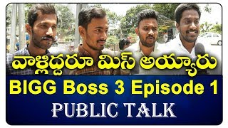 Bigg Boss Telugu 3 Episode 1 Pubic Talk | Nagarjuna | Srimukhi | Rohini |  Sri Reddy | Top Telugu TV video - id 36199c977b36cd - Veblr Mobile