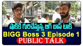 Watch Public Talk on Star Maa Bigg Boss Telugu Season 3     (video id -  36199c977b36ce) video - Veblr Mobile