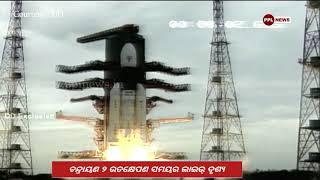 Chandrayan 2 Launching - Date- 22.07.2019- ଦେଖନ୍ତୁ କଣ ଘଟିଲା ସେହି ସମୟରେ?