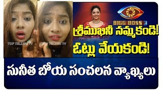 Sunitha Boya About Bigg Boss Telugu 3 Sri Mukhi And Ashu Reddy | Pawan Kalyan Top Telugu TV