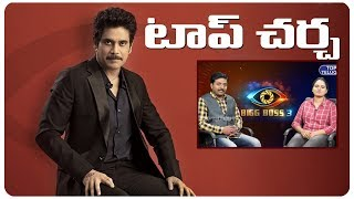 Top Charcha On Bigg Boss Telugu Season 3 Highlights | Nagarjuna Akkineni | Raghav | Harika