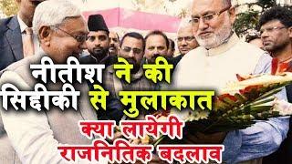 #Bihar #Nitishkumar #AbdulBariSiddiqui Nitish Kumar and Abdul Bari Siddiqui meeting on BIHAR FLOOD.