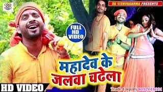 Super Hit Bol Bam Song 2019 - Mahadev Ke Jalwa Chadela महादेव के जलवा चढ़ेला - Sarvendra Bhojpuriya