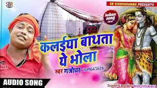 Bhojpuri Super Hit Bolbam Song 2019 - कलईया बथता ये भोला Kalaiya Bathata Ye  Bhola - Gajodhar video - id 36199c977537ce - Veblr Mobile