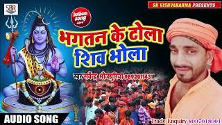 Super Hit Bol Bam Song 2019 - Bhagtan Ke Tola Shiv Bhola - Sarvendra Bhojpuriya