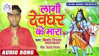 लागि देवघर के भारा - Laagi Devghar Ke Bhara - Kishor Nirala - New Bhojpuri Kanwar Song 2019