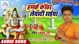 #Bablu_Ji का धमाकेदार बोल बम गाना - हमके काँवर लेयादि सईया - Top Bhojpuri Bol Bam Song 2019