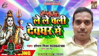 Hareram Mishra का #New भोजपुरी #BolBam Song - लेले चली देवघर में  - Bol Bam Songs